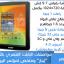 الاعلان عن بدء بيع التابليت المصري اينار Inar